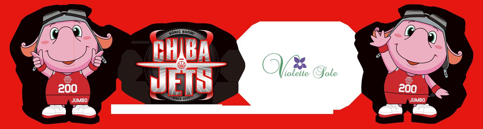 ヴィオレットソールはプロバスケットボールチーム千葉ジェッツふなばしフライトクルーチアリーダーズStar Jets(スタージェッツ)のオフィシャルインソールサプライヤーとして千葉ジェッツふなばしを応援しています